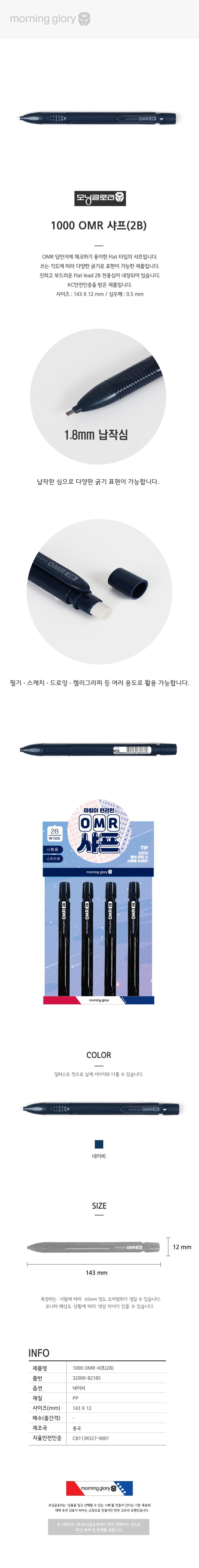 1000 OMR 샤프(2B) - 주식회사 다나통상, 1,000원, 샤프, 샤프